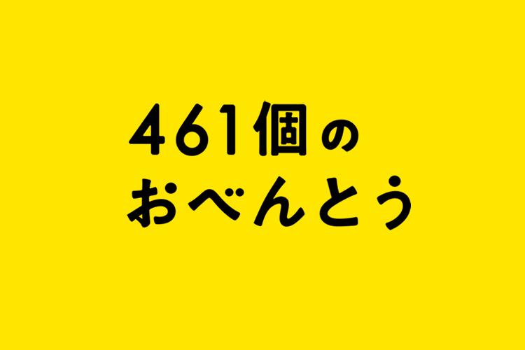 原作者・渡辺俊美による地元福島での舞台挨拶 12月20日(日)に開催決定!